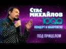 HD Стас Михайлов - Под прицелом 1000 Шагов, Хабаровск