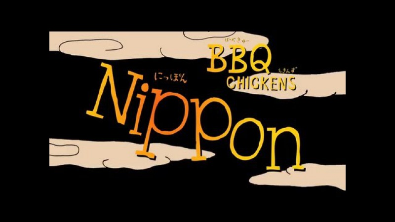 BBQ CHICKENS -Blue Blood In Your Heart/Nippon(OFFICIAL VIDEO)