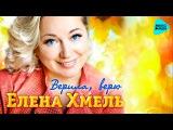 Елена Хмель -  Верила, верю (Official Audio 2016)
