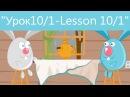SRpАнглийский для начинающих Урок 10/1-Lesson 10/1