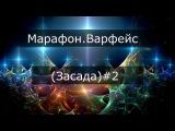 Варфейс Марафон ЗасадаЧасть2