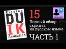 Полный обзор DUIK 15 на русском языке ЧАСТЬ 1 раздел Rigging урок After Effects
