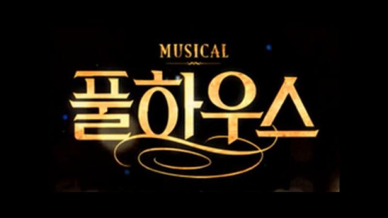 [ENG] Full House Musical - Leo (VIXX), Eunji (Apink), JOO, Sun Young