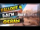 25 Fallout 4 - Баги, Приколы, Фейлы, Смешные моменты.