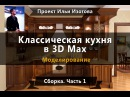 Уроки в 3d max. Моделирование. Кухня в 3d max. Сборка. Часть 1. Проект Ильи Изотова.