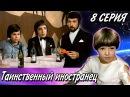 Детское кино «Приключения в каникулы» 8 серия (фантастика) 1978 год
