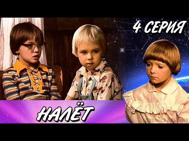 Детское кино «Приключения в каникулы» 4 серия (фантастика) 1978 год