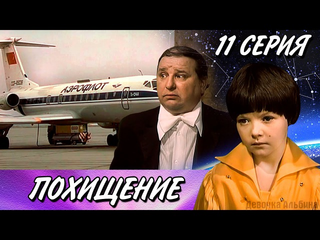 Детское кино «Приключения в каникулы» 11 серия (фантастика) 1978 год