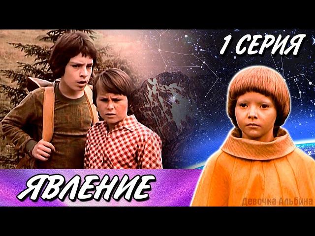 Детское кино Приключения в каникулы 1 серия фантастика 1978 год