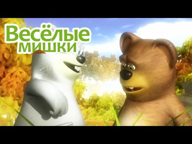 Веселые мишки - Осень / веселые мишки все серии подряд