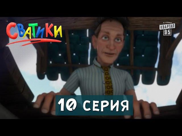 Сватики - 10 серия - новый мультфильм сваты 2016