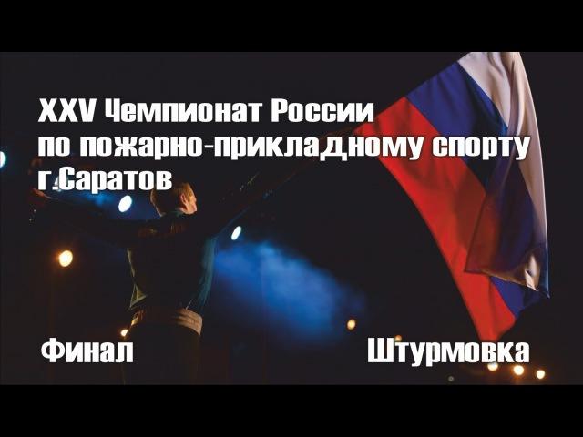 Чемпионат России по ППС 2016 @ Финал штурмовка