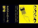 Kraftwerk - It s More Fun To Compute (Thodoris Triantafillou Re-version) 96kbps