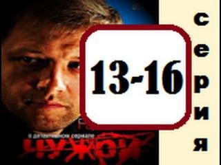 ЧУЖОЙ (БЕЗ ТИТРОВ) 13,14,15,16 серия.Сериал боевик фильм детектив криминал смотреть онлайн