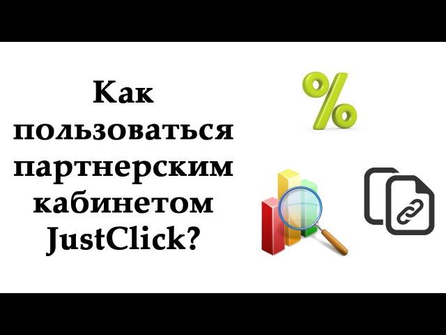 Как пользоваться партнерским кабинетом JustClick Новый интерфейс