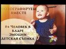 0\Фотографируем вместе 6 Детская фотосъемка - Senya Miro\\щш90