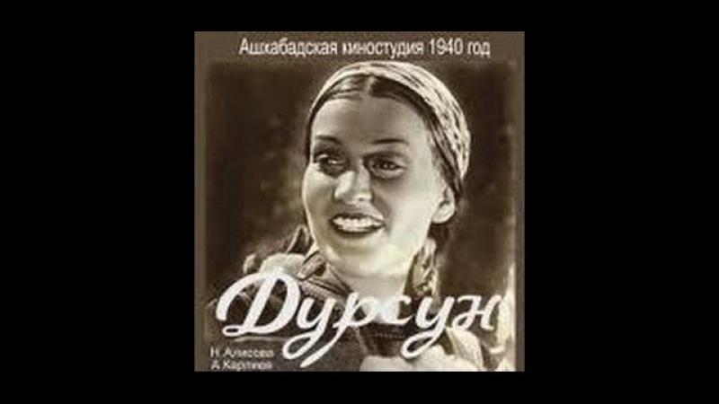 Дурсун 1940 Советская социально производственная драма