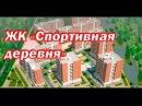жк_Спортивная_деревня