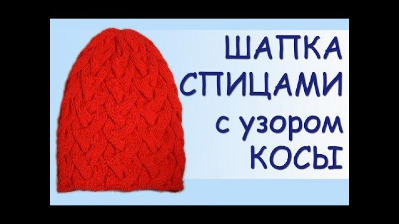 Вязание спицами. Шапка с узором коса из 18 петель Knitting