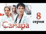 Самара 2 сезон  (2014)  - 8 серия. Мелодрама, русский фильм, сериал