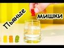 Как сделать алкогольные мармеладные мишки своими руками.