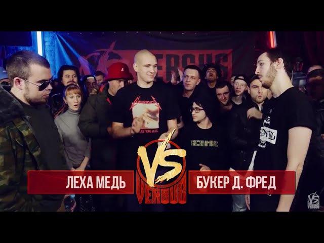 VERSUS: FRESH BLOOD 2 (Леха Медь VS Букер Д. Фред) Round 1