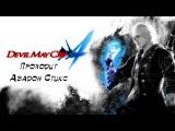 Devil May Cry 4. 4 серия - Секретная миссия невыполнима