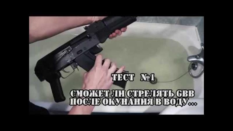 GHK AK 105 2012 ver необычный тест GBB (стрельба под водой)