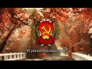National Anthem of the Russian SFSR (1918-1944) - Интернационал
