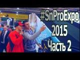 Sn Pro Expo 2015 часть 2 Встреча с фанатами, Джиган, Физики