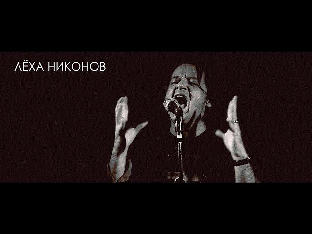Лёха Никонов - Я проткнул свою руку шилом... [Live]