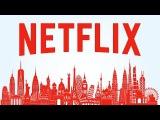 Netflix теперь в России, Украине... везде! #WylsaCES 2016