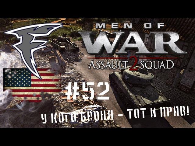 У кого броня - тот и прав! Men of War: Assault Squad 2 52 (P.S. 28.06=30.07)