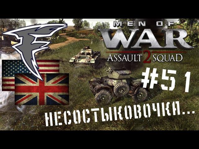 Несостыковочка... Men of War: Assault Squad 2 51