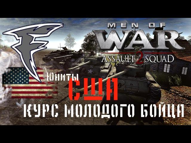 Курс молодого бойца. Men of War: Assault Squad 2. Юниты США