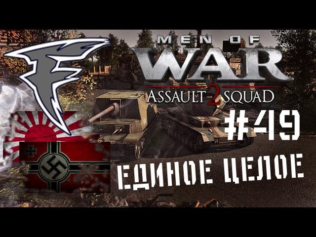Единое целое. Men of War: Assault Squad 2 49