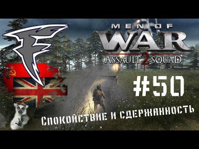 Спокойствие и сдержанность. Men of War: Assault Squad 2 50
