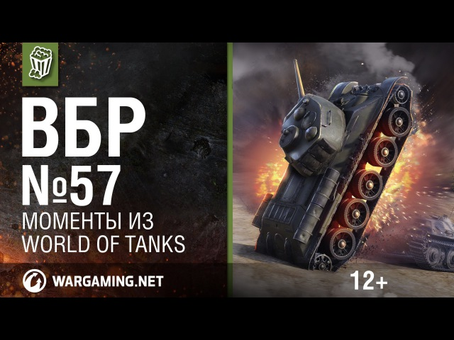 Моменты из World of Tanks. ВБР: No Comments №57 [WoT] worldoftanks wot танки — [wot-vod.ru]