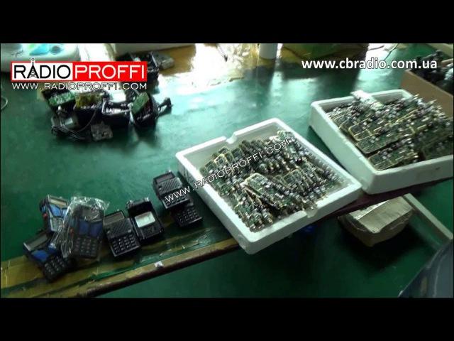 Жизнь в Китае экскурсия на завод по производству раций MML не путать с заводом Baofeng