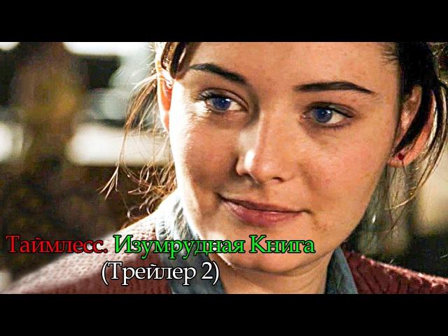 Таймлесс. Изумрудная Книга / SMARAGDGRÜN (Трейлер 2) (RUS)
