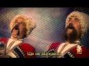 Гарний козак, гарний (Наша слава) - Кубанский казачий хор