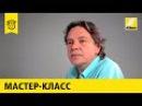 Мастер-класс Александр Камачкин Предметная фотосъемка