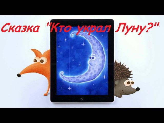 Интерактивная детская сказка. Кто украл Луну? Мультфильм для детей.