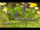 Привет с большого бадуна - Дюна Караоке