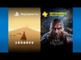 PlayStation Plus – Сентябрь 2016 бесплатные игры (PS4)