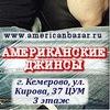 Настоящие американские ДЖИНСЫ в Кемерово