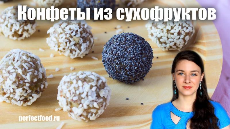 Полезные КОНФЕТЫ из сухофруктов и орехов Добрые рецепты