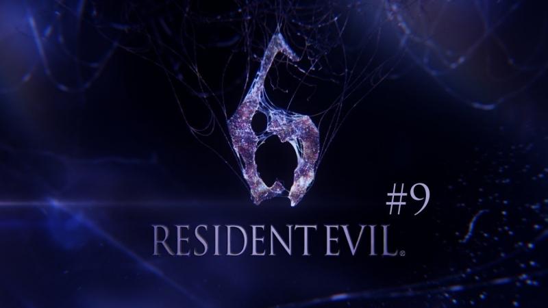 Resident Evil 6 Coop 9 На сцену выходит спецназ