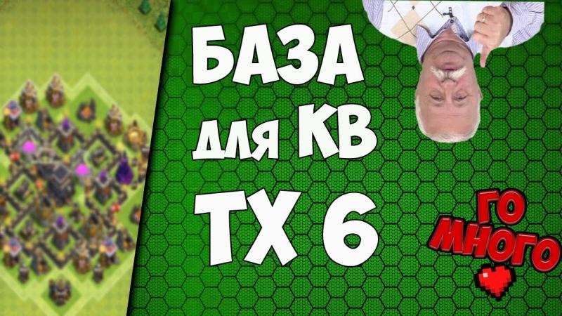 Clash of Clans - База Тх6 с Двумя ПВО!