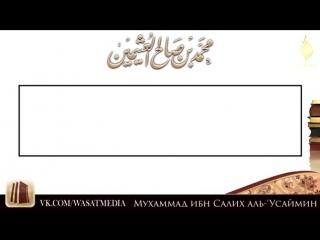 О запрете разговора на языке, который не понимает присутствующий _ шейх ибн аль-'Усаймин ᴴᴰ